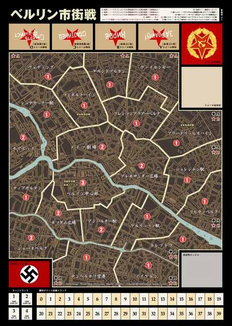 戦 ベルリン 攻防
