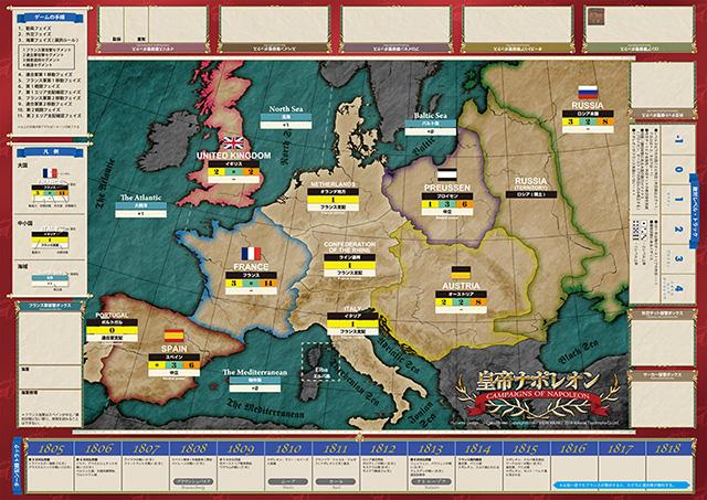 ナポレオン ゲーム